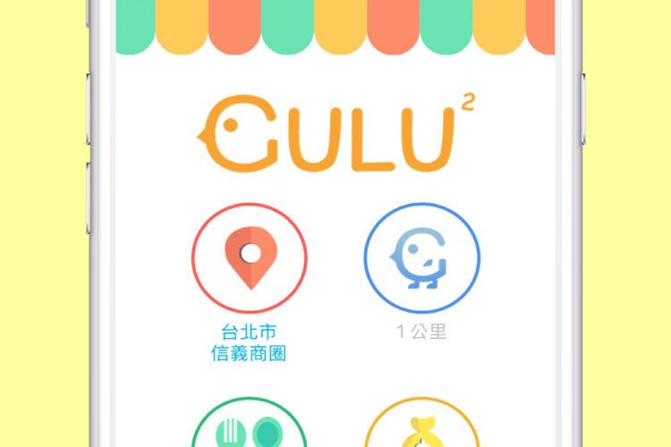 常常都不知道要吃什麼?新推出的實用美食App-Gulu咕嚕,美食收藏工具,解決大家的煩惱