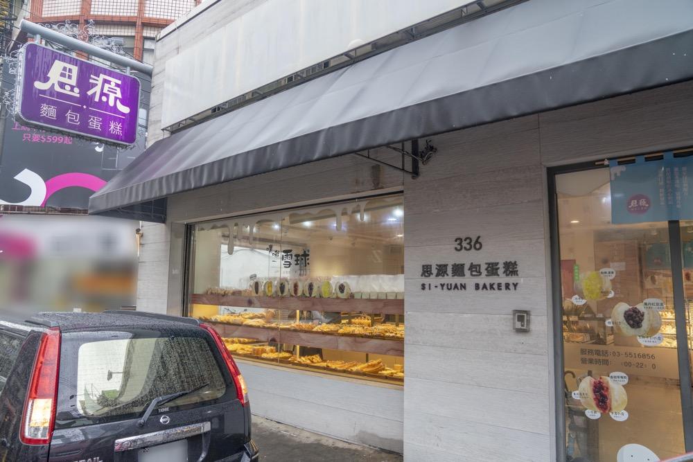 竹北美食 思源麵包 流傳36年的好味道,招牌「噗啾雪球」7種口味爆漿必吃!