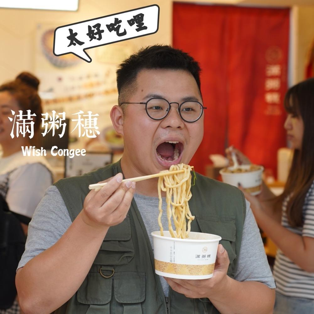 美食/台北美食 滿粥穗 吃粥首選!超浮誇創意粥品「松露芙蓉麻油燉雞粥」
