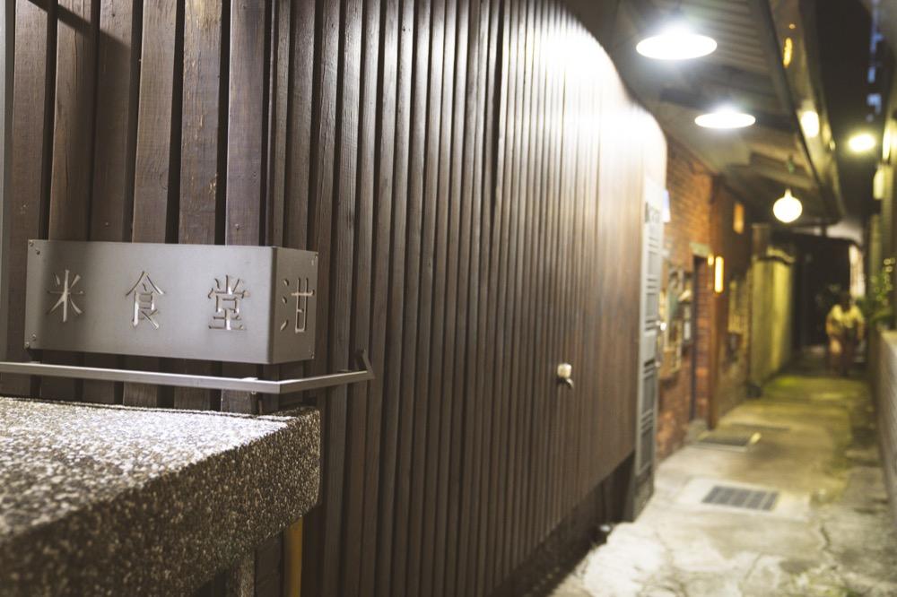 台電大樓美食 泔米食堂|隱藏巷弄預約制私房米食料理,米粒口感香Q、新穎台菜菜品別出心裁~