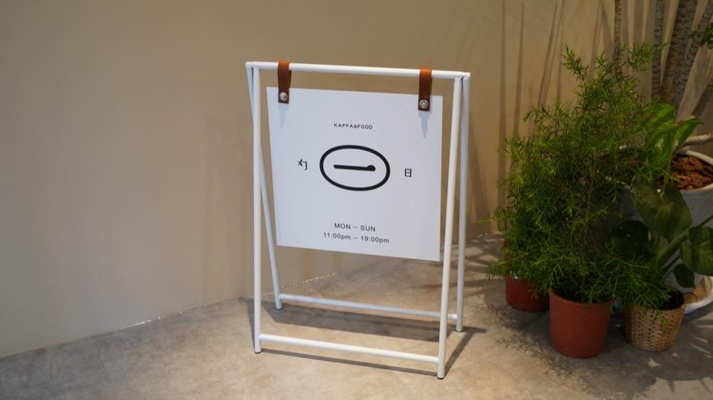 台北咖啡廳 勺日 zhuori|東區人氣清新風複合式咖啡廳,傳達品味日好生活~